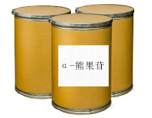 α- 熊果苷